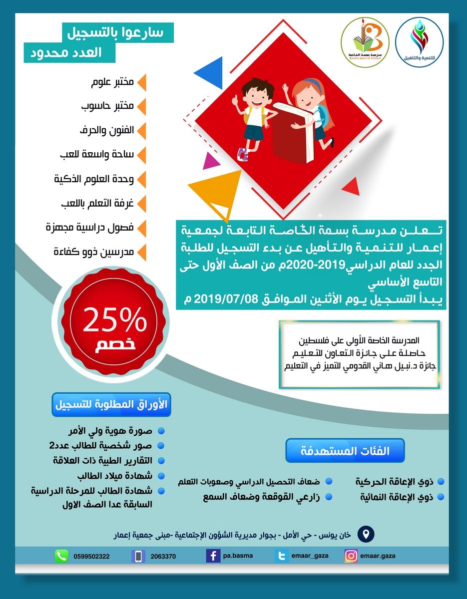 اعلانات الجمعية جمعية إعمار للتنمية والتأهيل